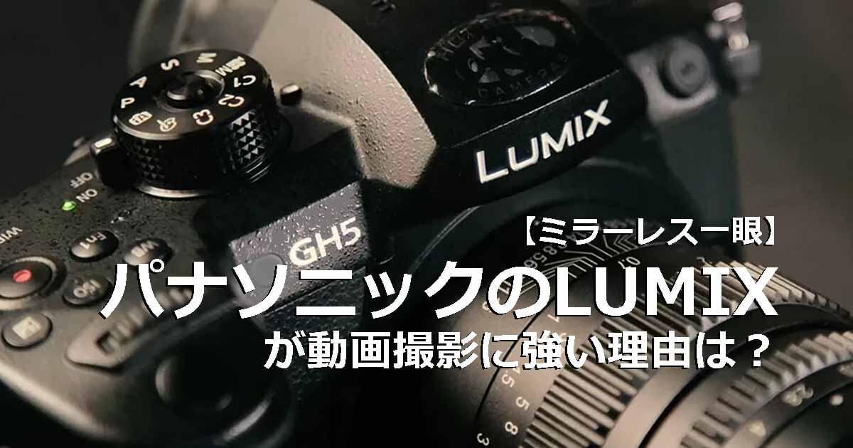 パナソニックのLUMIXが動画撮影に強い理由は?【ミラーレス一眼】