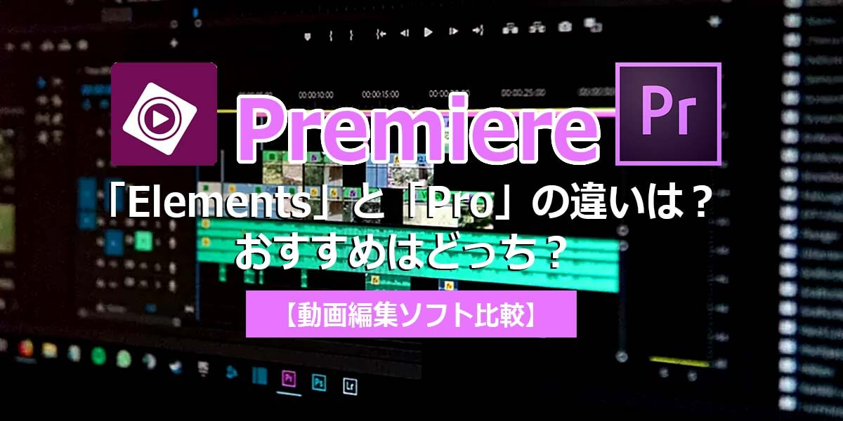 Premiere「Elements」と「Pro」の違いは?おすすめはどっち?【動画編集ソフト比較】