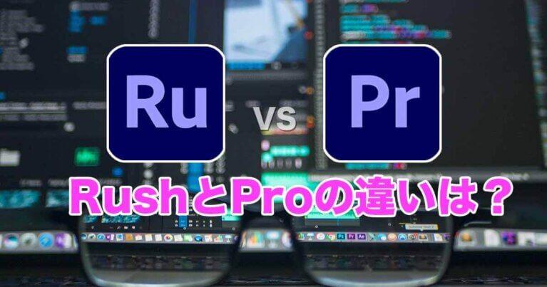 Premiere「Rush」と「Pro」の違いは?Adobeの動画編集ソフトを比較!