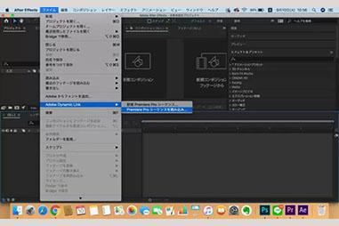手順1:Adobe Dynamic Linkを選択