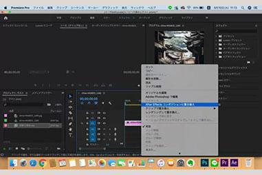 手順1:選択したクリップで「After Effectsコンポジションに置き換え」をクリック