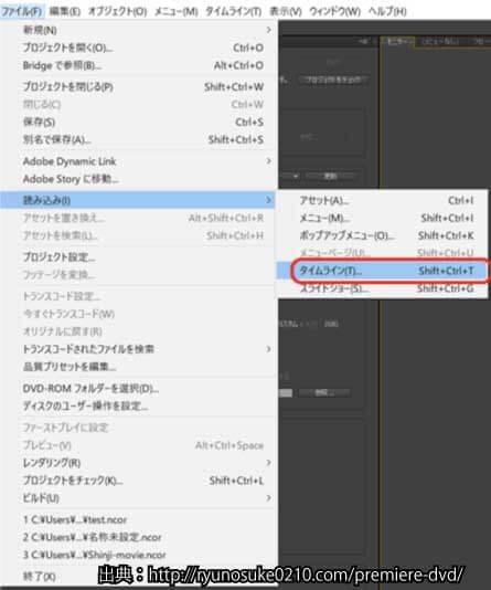 「ファイル」→「読み込み」→「タイムライン」