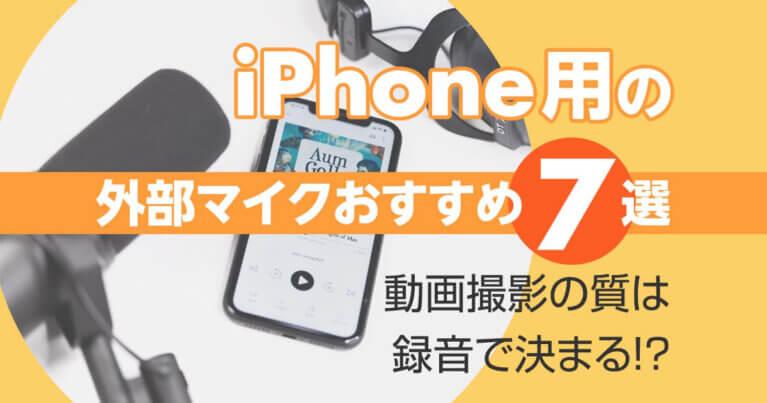 iPhone用の外部マイクおすすめ7選!動画撮影の質は録音で決まる!?