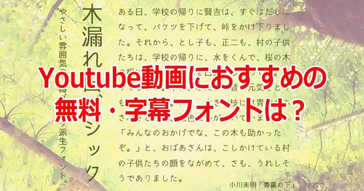Youtube動画におすすめ無料・字幕フォントをご紹介(一覧表あり)