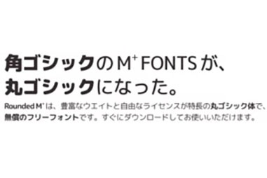 Rounded M+