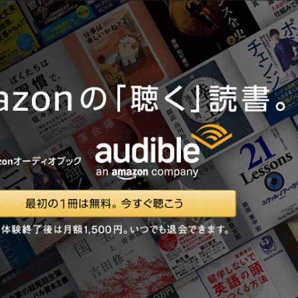 AmazonAudibleなら無料で一冊本が手に入る|無料登録とおすすめ!|