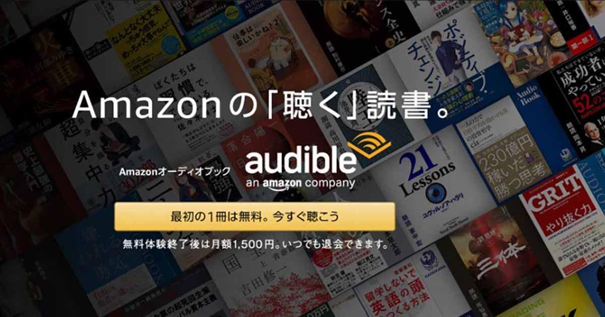 AmazonAudibleなら無料で一冊本が手に入る 無料登録とおすすめ! 
