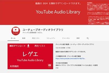フリー効果音サイト❶:Youtubeオーディオライブラリ