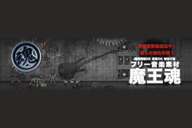 フリー効果音サイト5:魔王魂