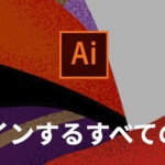 Adobe Illustrator 無料体験版
