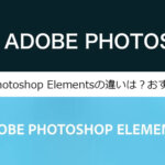 PhotoshopとPhotoshop Elementsの違いは?