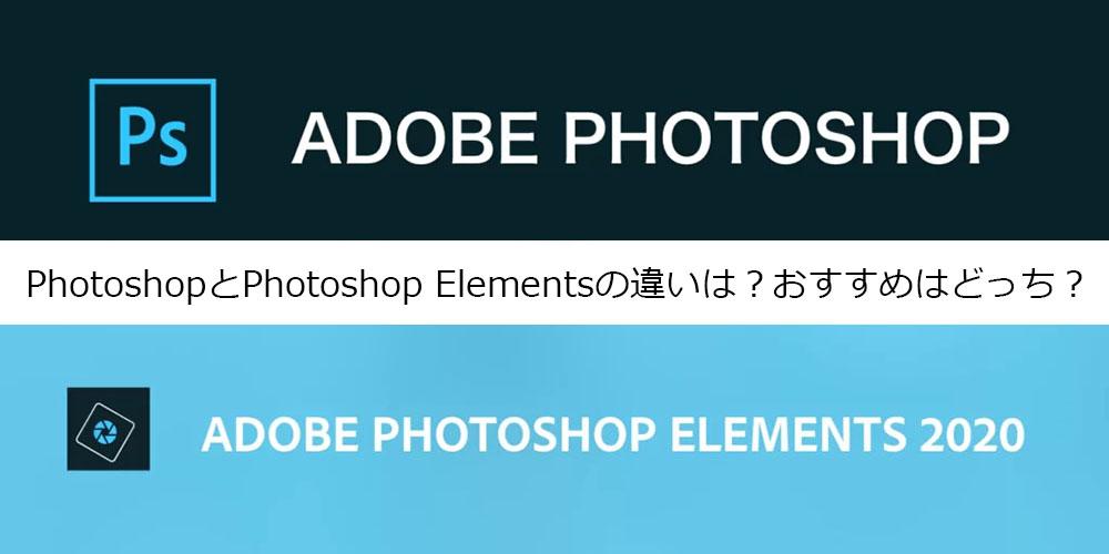 PhotoshopとPhotoshop Elementsの違いは?