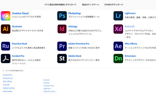 Adobe Creative Cloudの体験版 手順3