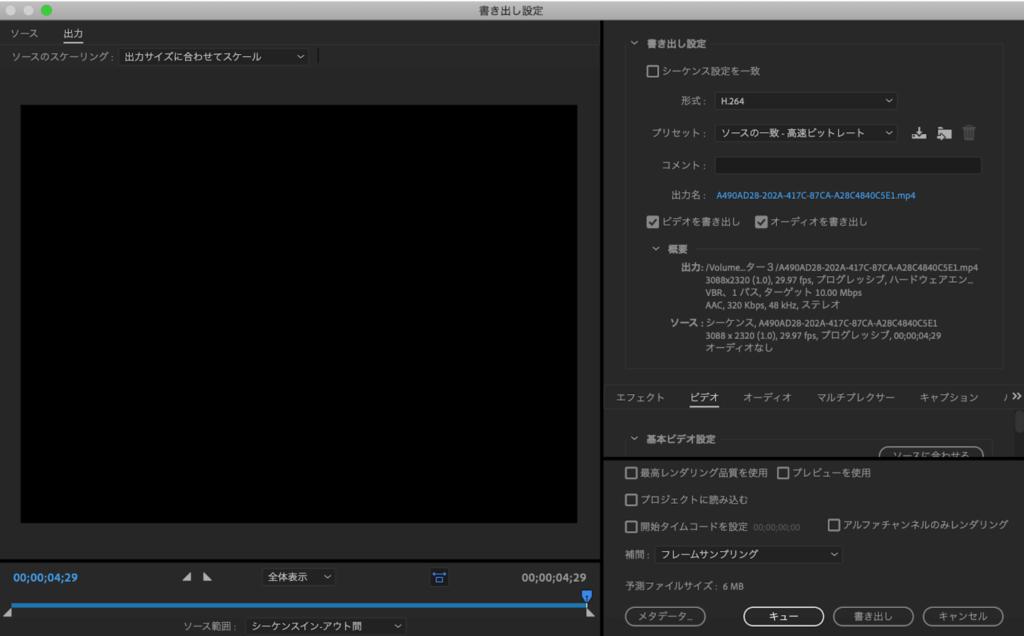 Premiere Proのエンコード設定1:形式は「H.264」