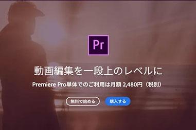 動画作成ならPremiere Pro