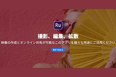 モバイルアプリのPremiere Rush