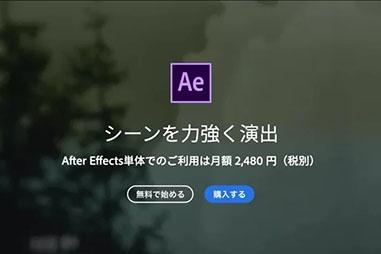 特殊な動画ならAfter Effects