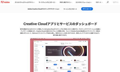 Adobe Creative Cloudの体験版 手順1
