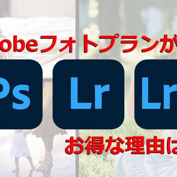 Adobeのフォトプランがお得な理由は?Photoshop単体との違いを紹介!