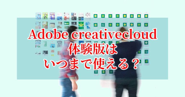 Adobe Creative Cloud体験版を使い続けることはできる?期間・制限を知りたい