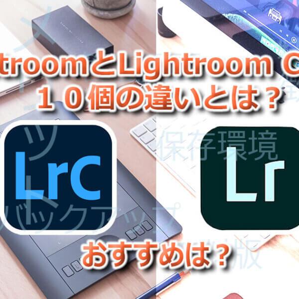 LightroomとLightroom Classicの10個の違いとは?おすすめは?