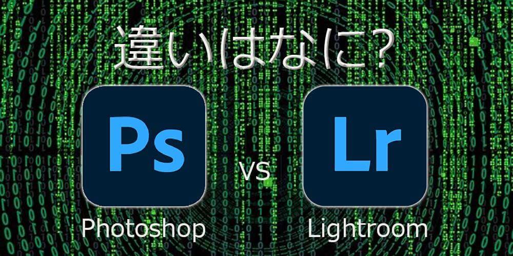 PhotoshopとLightroomの違い