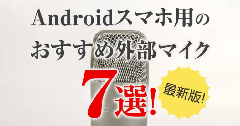 【最新版】Androidスマホ用のおすすめ外部マイク7選!