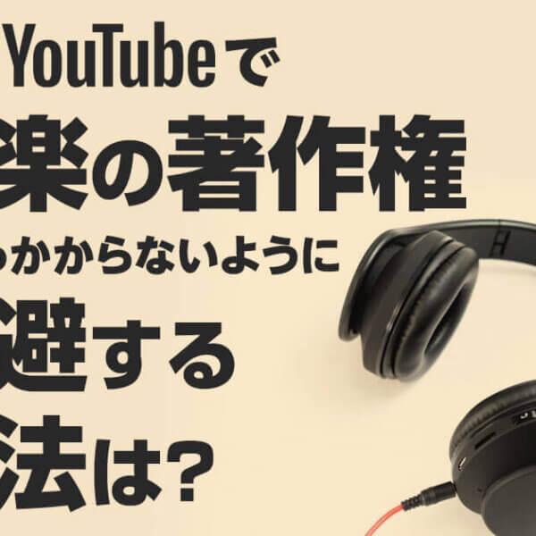 Youtubeで音楽の著作権に引っかからないように回避する方法は?