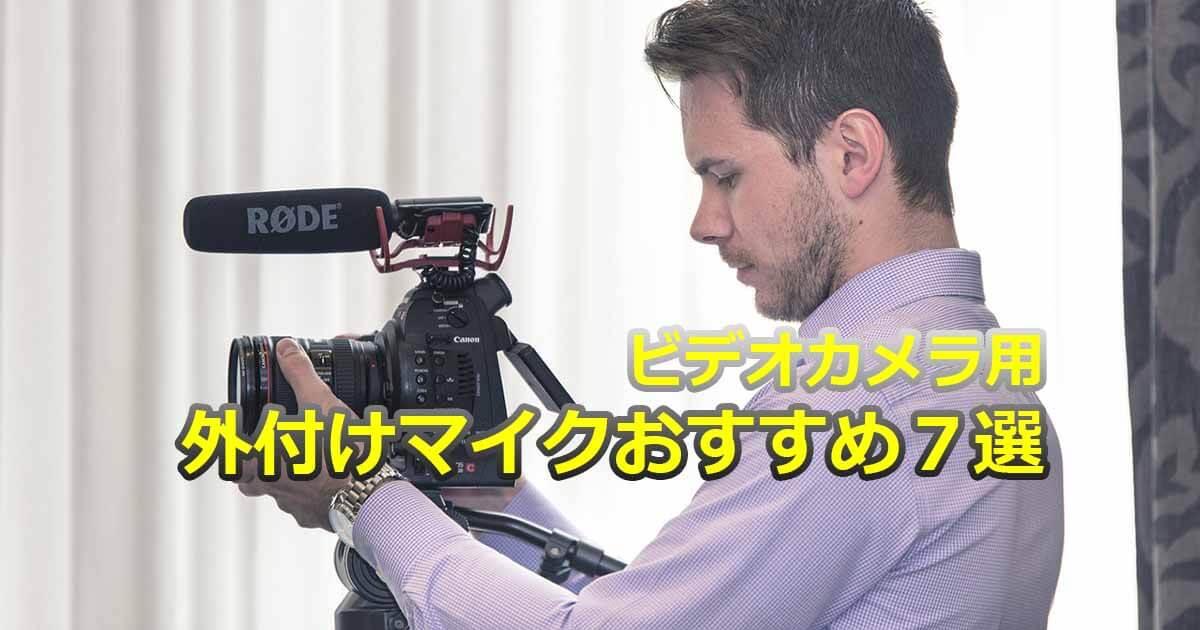 ビデオカメラ用の外付けマイクおすすめ7選!動画の品質は音で変わる