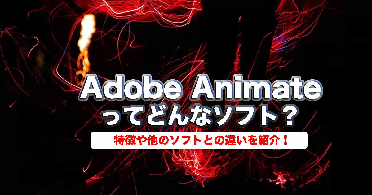Adobeアニメイト