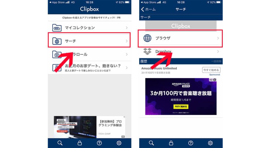 Clipbox+で動画をMP4にする
