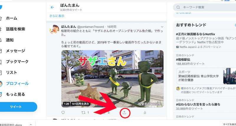 手順1:PCでTwitter動画のURLをコピー