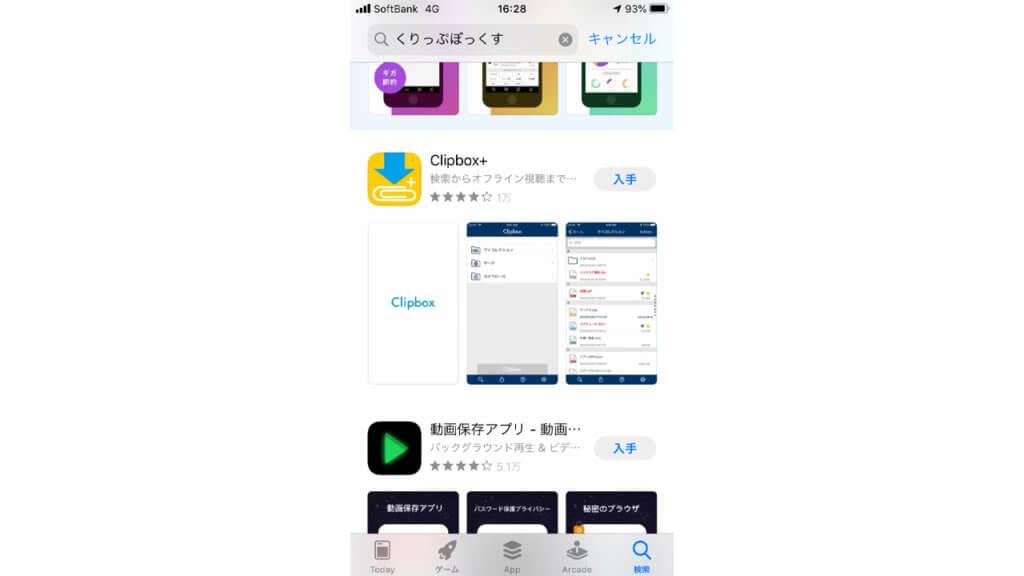 iPhoneのApp StoreからClipbox+をインストール