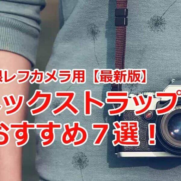 一眼レフカメラのネックストラップ おすすめ7選!【最新版】