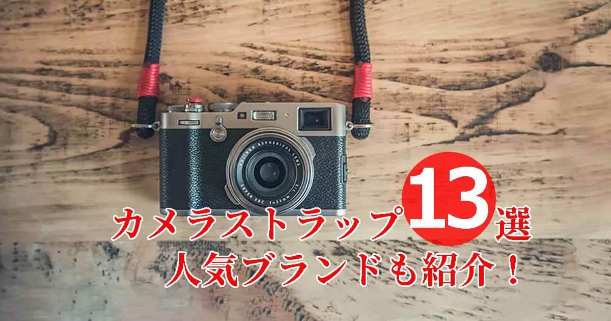 おすすめのカメラストラップ13選|人気ブランドも紹介!【2021年最新版】