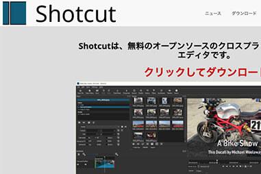 Windows/Mac対応ロゴなし編集ソフト|Shotcut