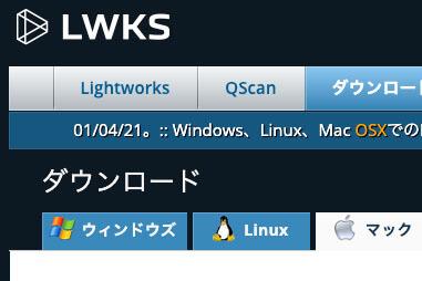 Windows/Mac対応ロゴなし編集ソフト|Lightworks