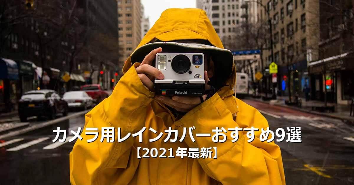 カメラ用レインカバーおすすめ9選|一眼レフの雨対策に【2021年最新】