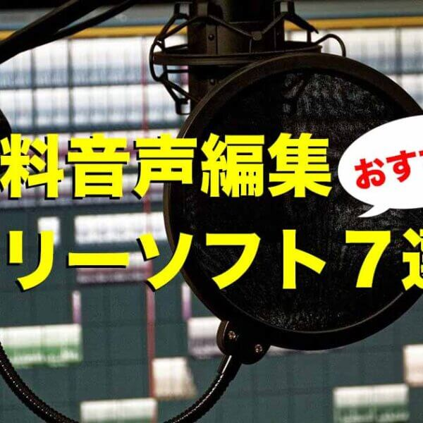 無料音声編集ソフト7選|おすすめのフリーソフトは?