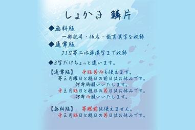 しょかき鱗片(無料版)