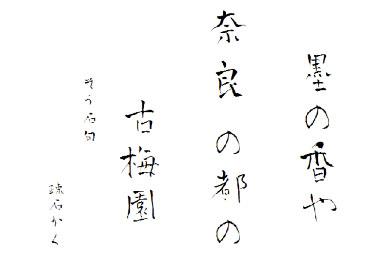 力強い毛筆のフリーフォント2:青柳疎石フォント