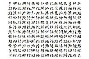力強い毛筆のフリーフォント3:衡山毛筆フォント