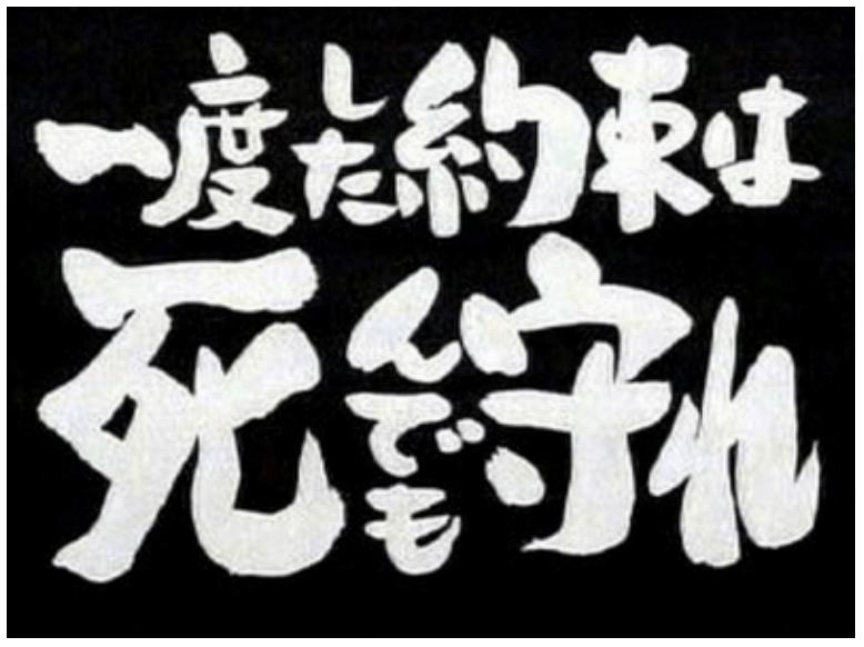 【太字で力強い】毛筆のフリーフォント11選!【2020年最新版】