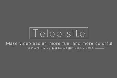 テロップ.サイト