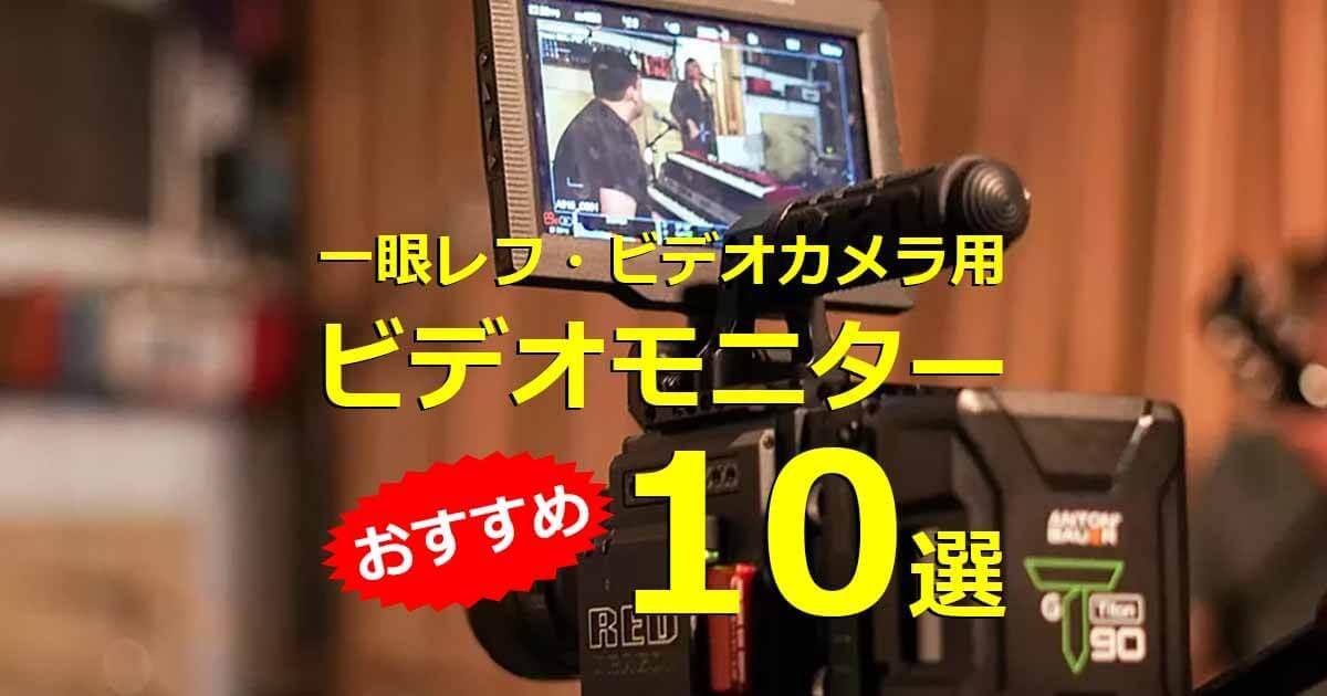 おすすめのビデオモニター10選|一眼レフ・ビデオカメラの外部モニター