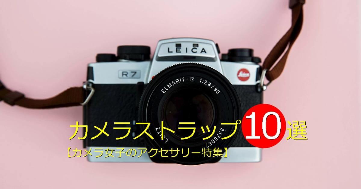 かわいいカメラストラップ10選【カメラ女子のアクセサリー特集】