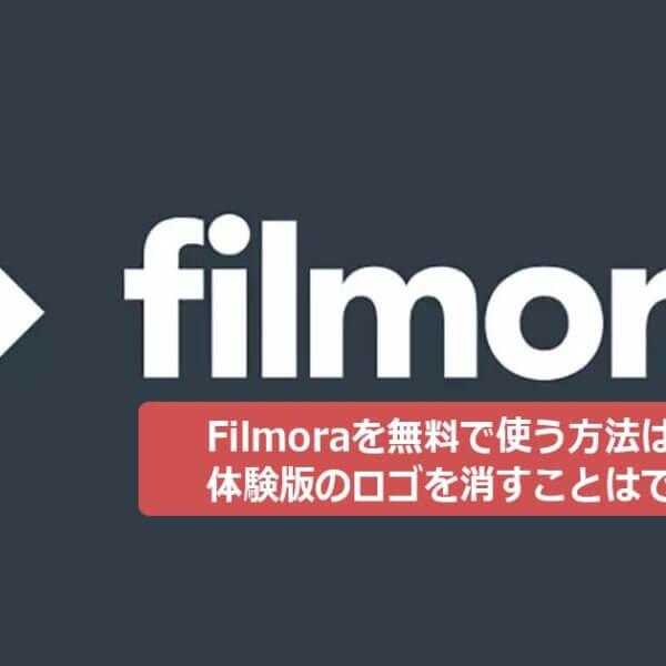 Filmoraを無料で使う方法は?体験版のロゴを消すことはできる?