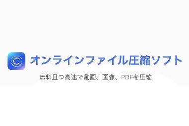 オンラインファイル圧縮ソフト
