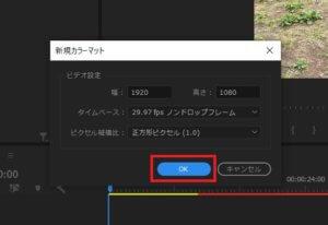 「ファイル」→「新規」→「カラーマット」を選択