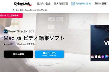 有料動画編集ソフト「PowerDirector」